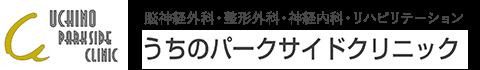 うちのパークサイドクリニック|横浜市洋光台の脳神経外科・デイケア・リハビリ